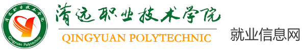 清远职业技术学院就业信息网